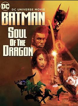 蝙蝠侠:龙之魂