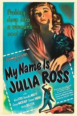 我的名字叫朱莉娅·罗斯
