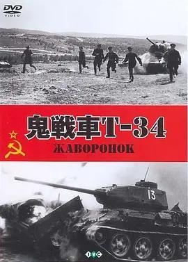 鬼战车T-34